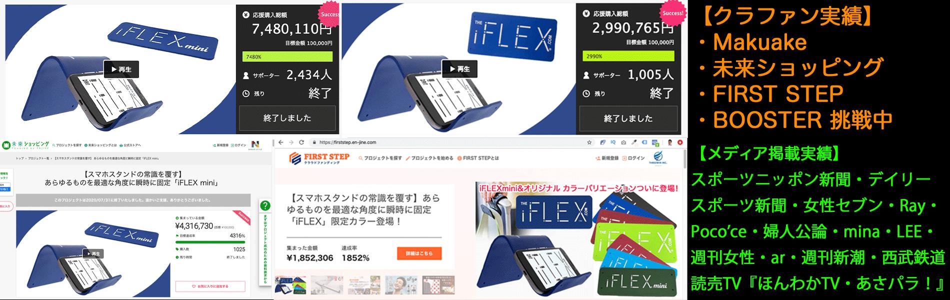 iFLEX|Makuakeクラウドファンディング